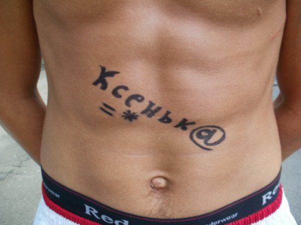 signa-s-imenem-ksiusha-5507305