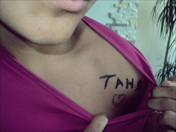 signa-s-imenem-tania-6771885